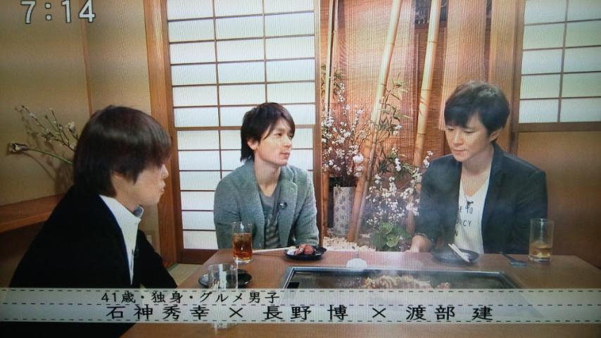 ボクらの時代@石神秀幸(ラーメン評論家)長野博(V6)渡部建(アンジャッシュ)の三名(41歳・独身・グルメ男子)がもんじゃ・鉄板焼きの名店で対談中。キャラがカブっているようで、業種が違うので話が合うのか?