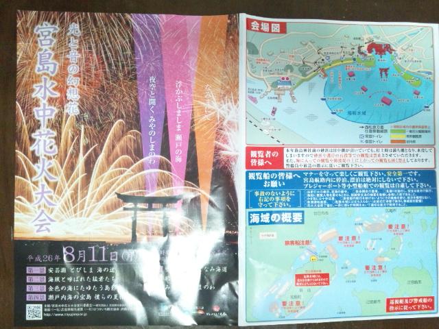 宮島水中花火大会。今年は8月11日(月)開催予定... だったが、台風の影響で既に順延が決まったらしい。