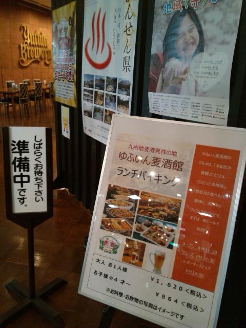 2015.7/別府〜湯布院(その4)宿泊した旅館に併設されている「ゆふいん麦酒館」  九州地麦酒発祥の地らしい... (私は下戸なのであまり関係ないのだが、好きな人には堪らないだろうなぁ。)