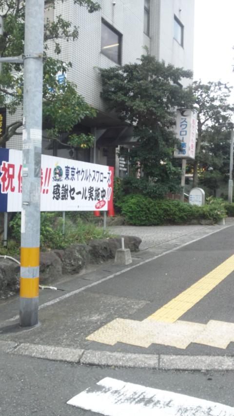 2015.10(北部九州ドライブ・その6)大分で「東京ヤクルト」優勝を祝うホテル@別府