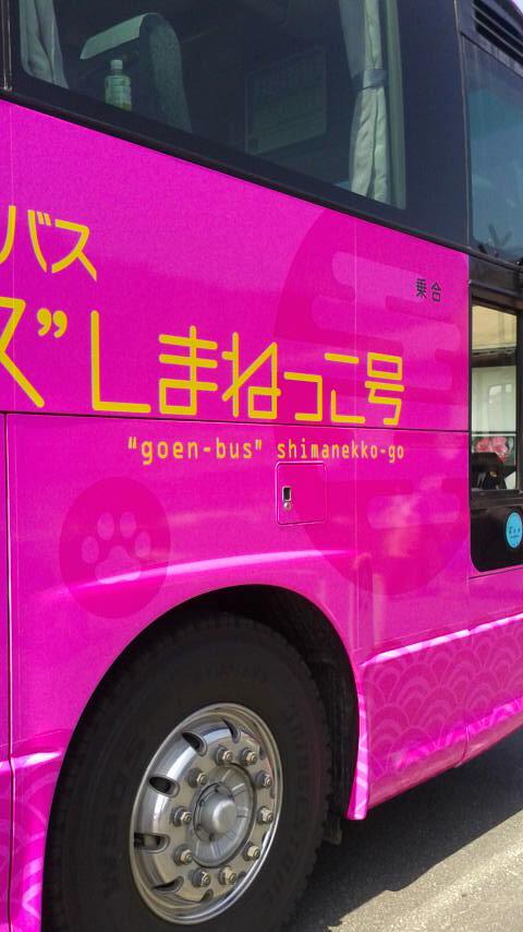 山陰(2016.3)旅行記  〜出雲・伯耆路〜  その6    一畑電鉄も観光バスも「しまね」のあのキャラクターか。【goen】と書いてあるバスは乗り物酔いしていなくても吐きそうな予感。(違)