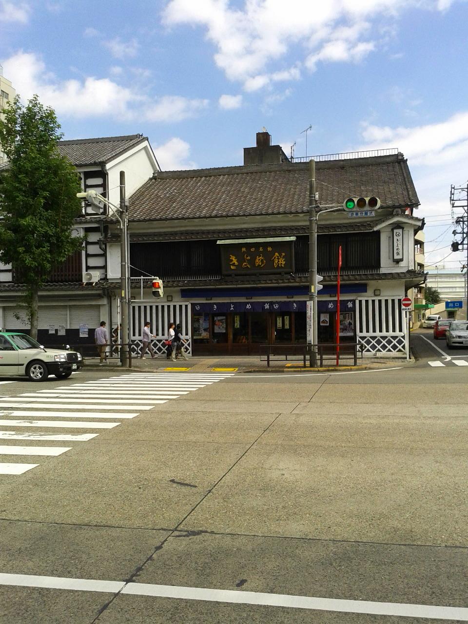 『名古屋』2016.10(その6)に行きました。  「熱田神宮」近くにある饅頭屋…  餅屋?  建物に味がある。
